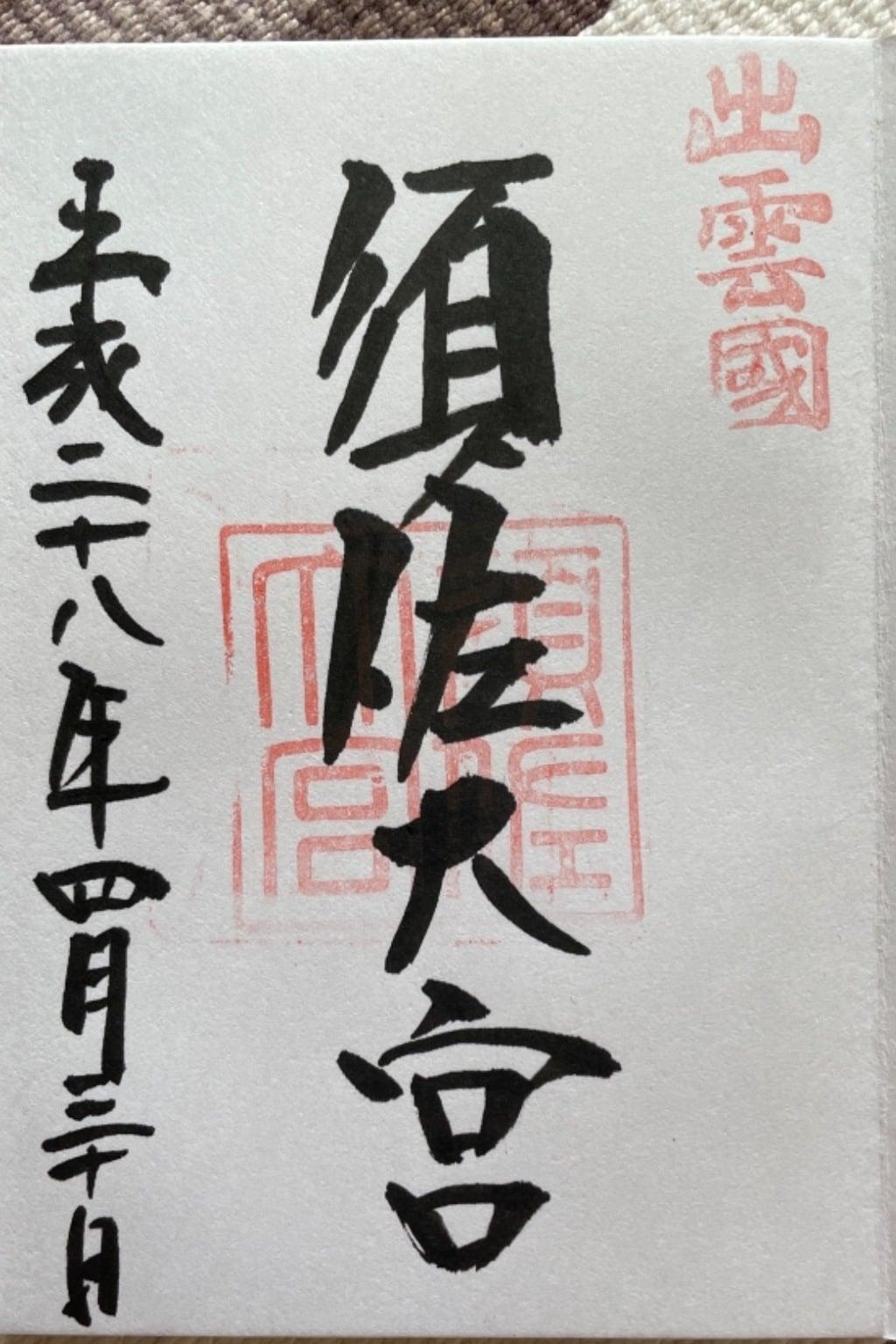 須佐神社の御朱印