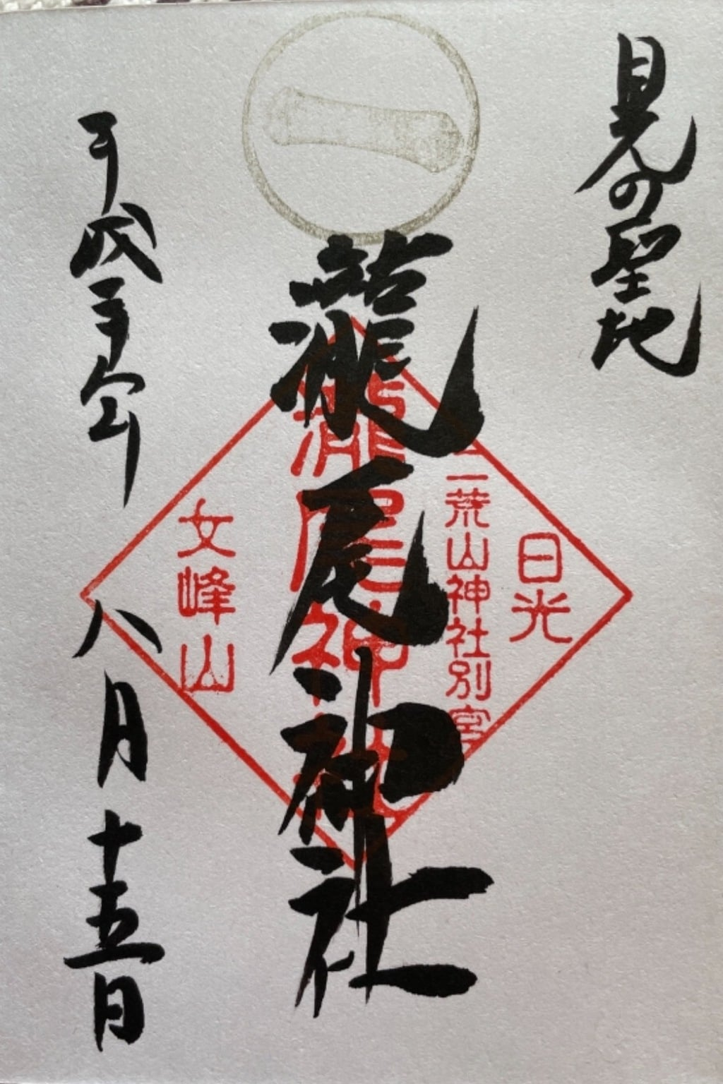 瀧尾神社(日光二荒山神社別宮)の御朱印