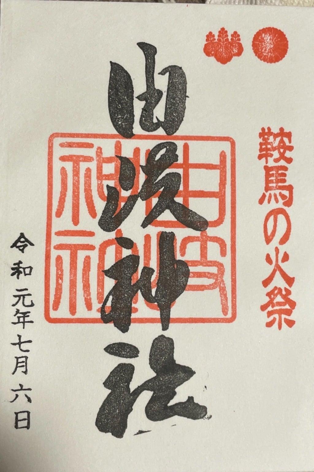 由岐神社の御朱印