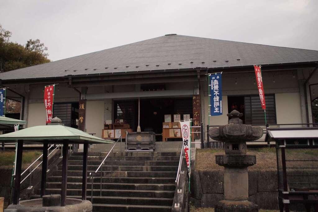 狭山山不動寺の本殿