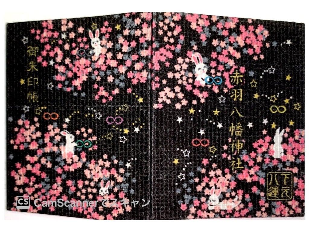 赤羽八幡神社の御朱印帳
