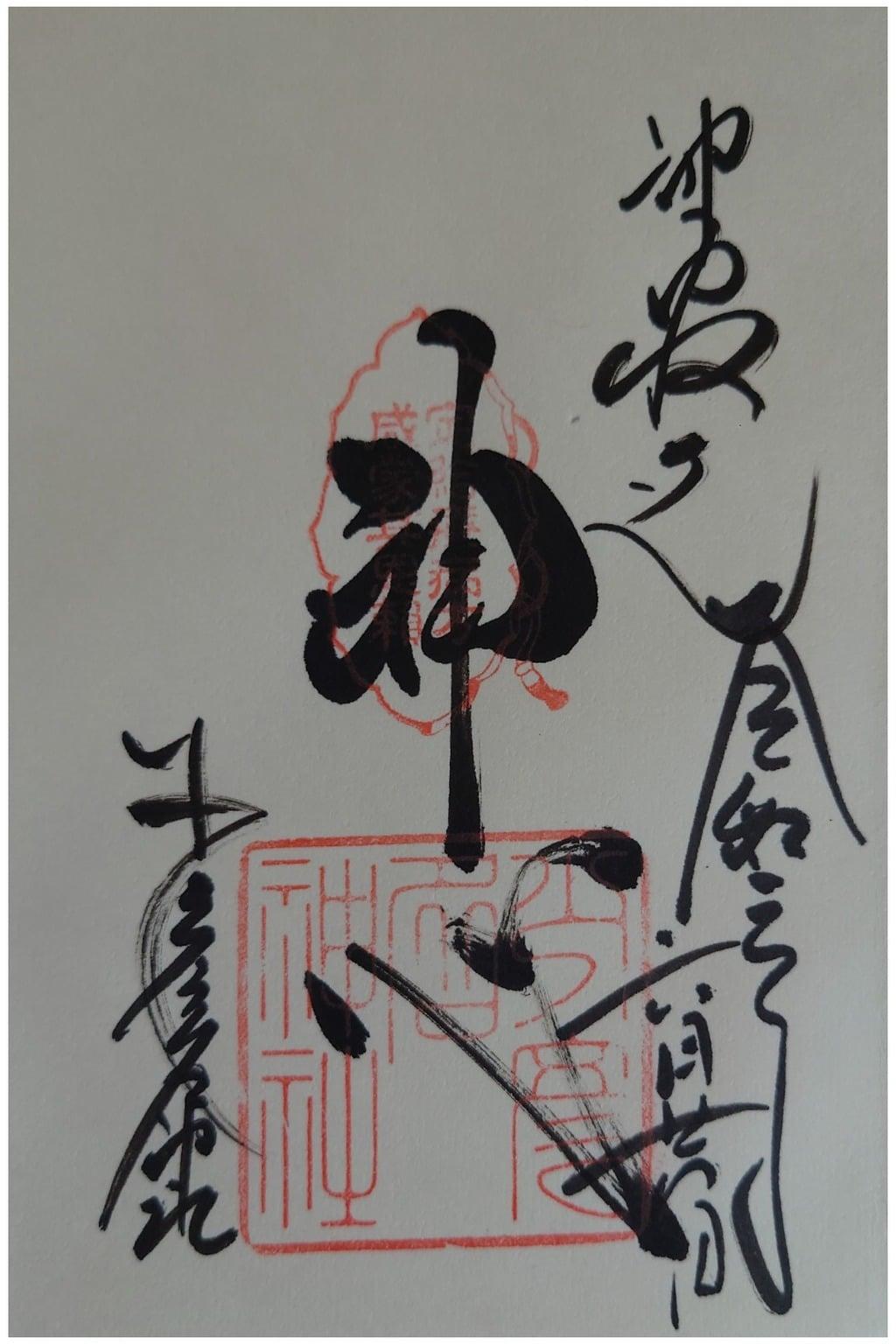 少彦名神社の御朱印
