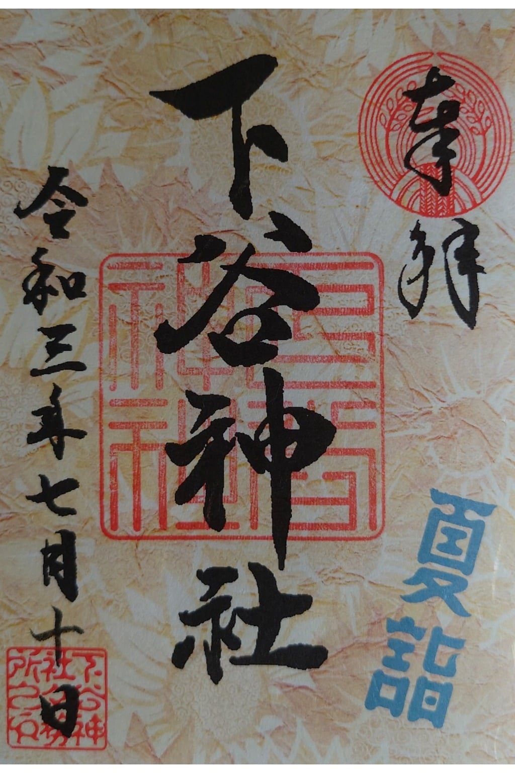 下谷神社の御朱印
