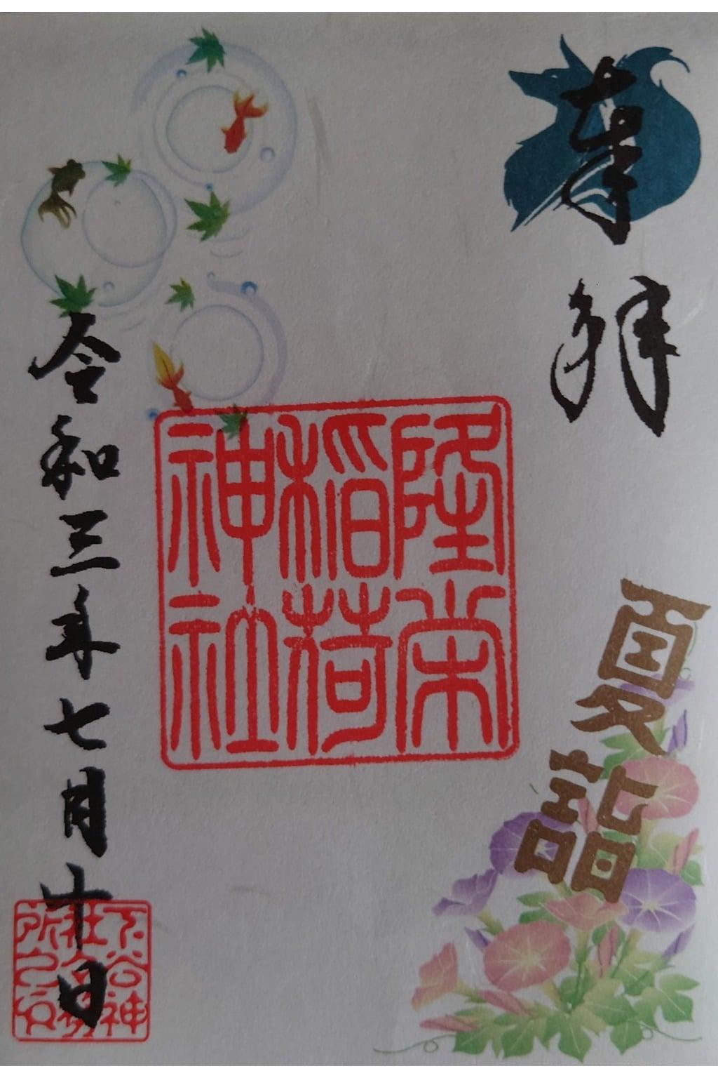 隆栄稲荷神社の御朱印