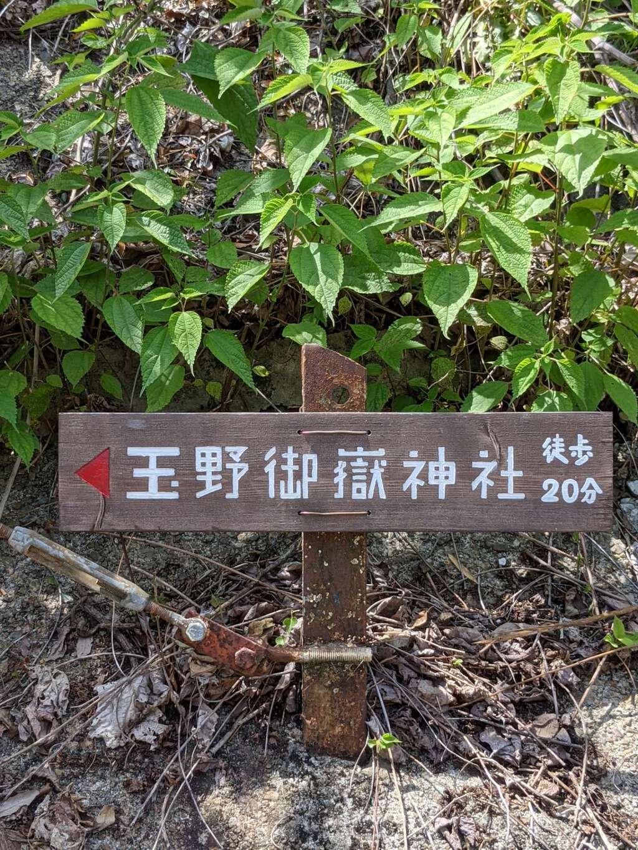 玉野御嶽神社の周辺