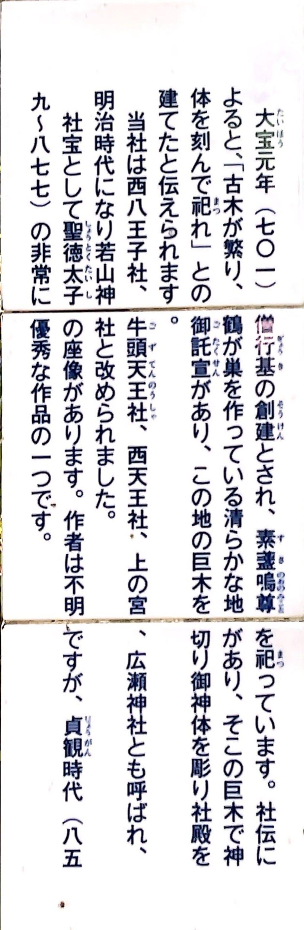 若山神社の御朱印