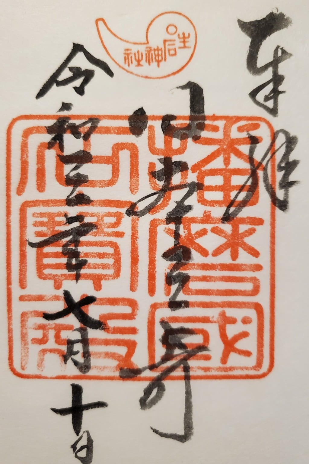 生石神社の御朱印