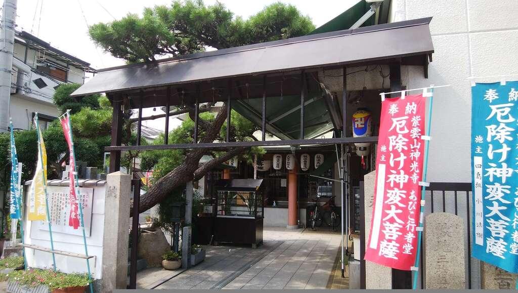 神光寺(あびこ行者堂)(大阪府)