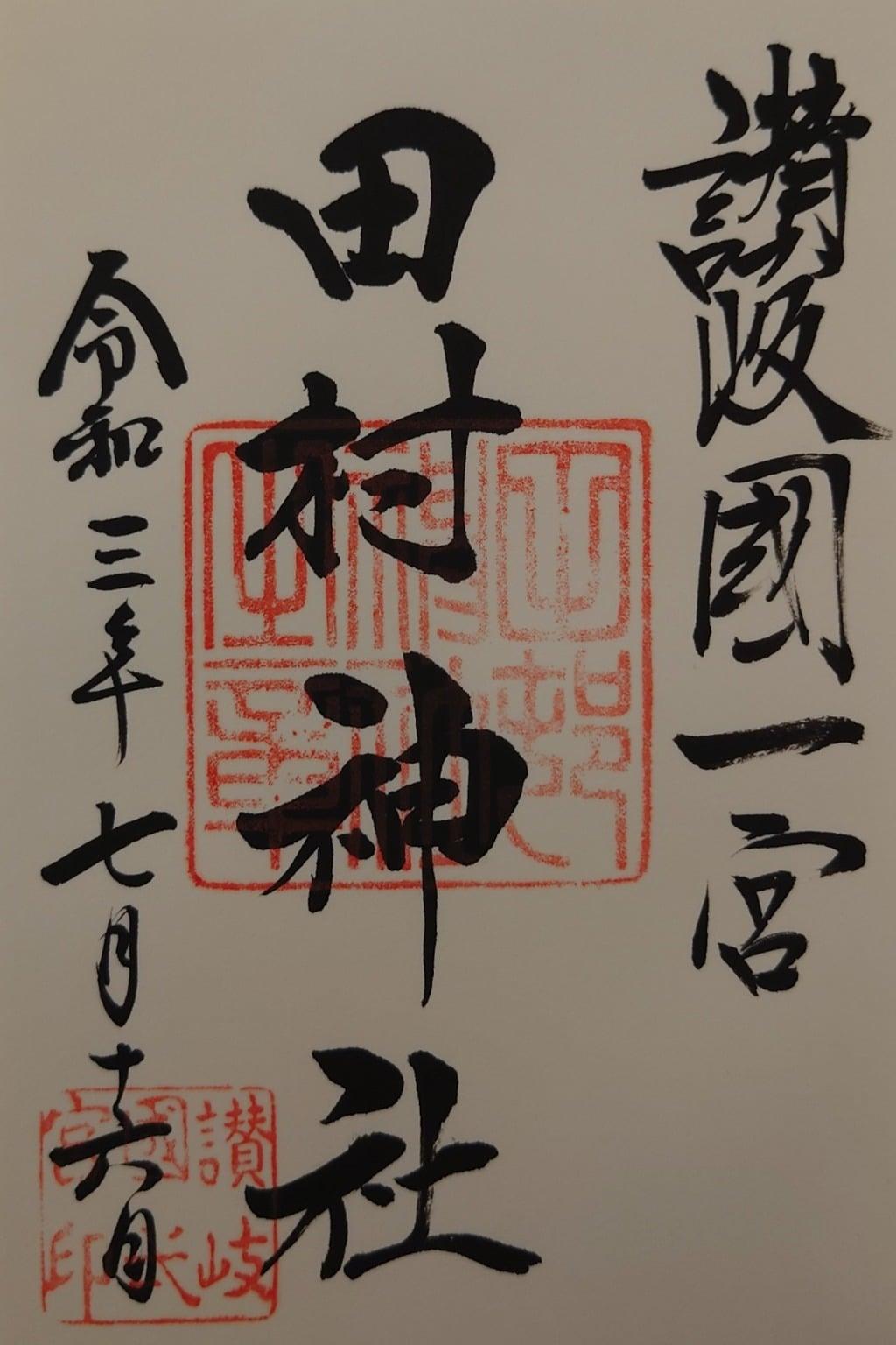 田村神社の御朱印