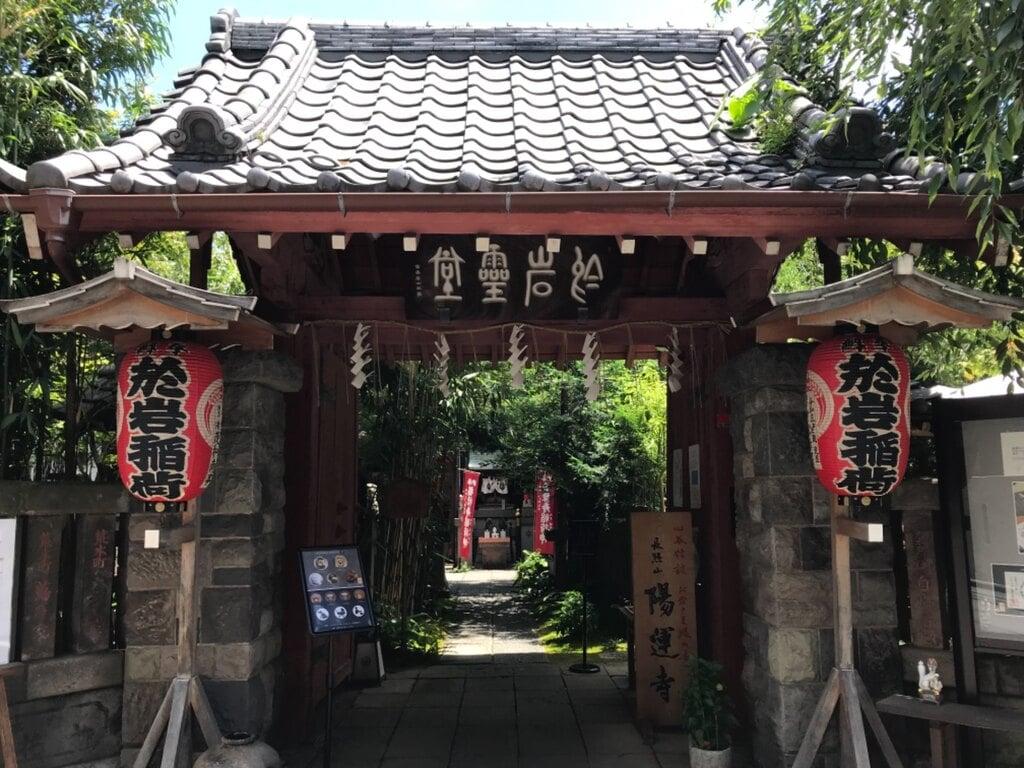 陽運寺(東京都)