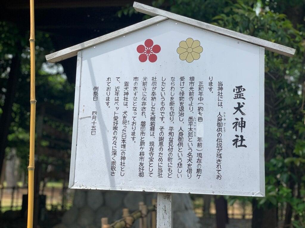 霊犬神社(静岡県)