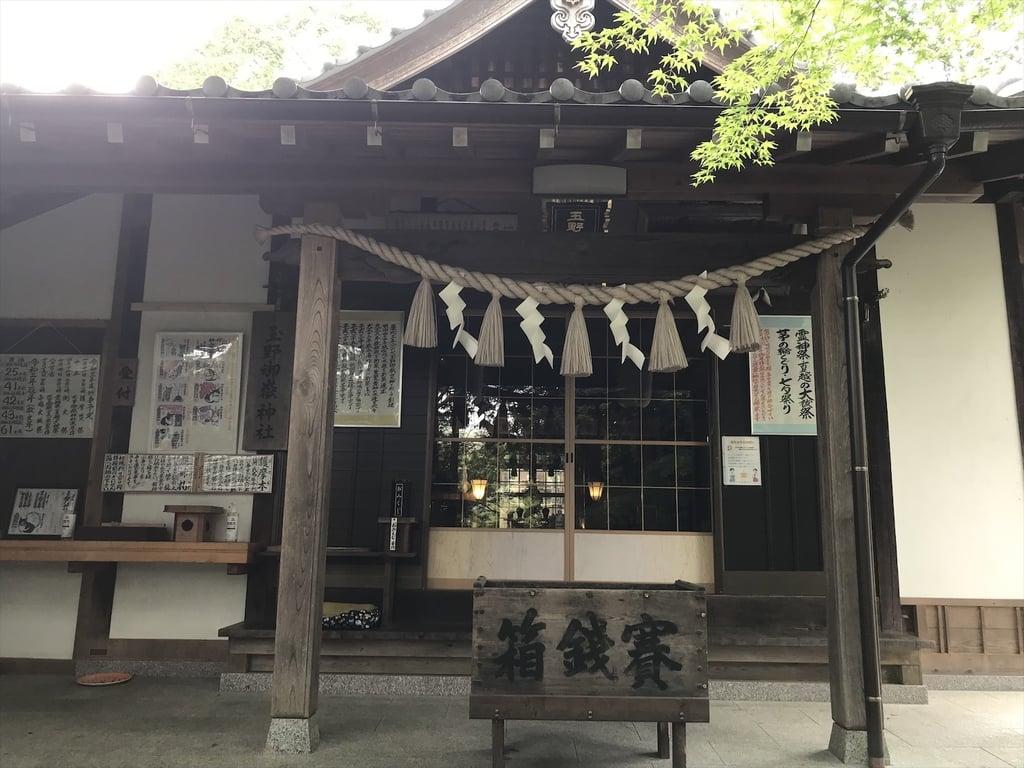 玉野御嶽神社(愛知県)