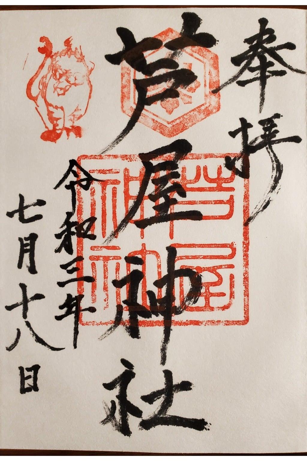 芦屋神社の御朱印