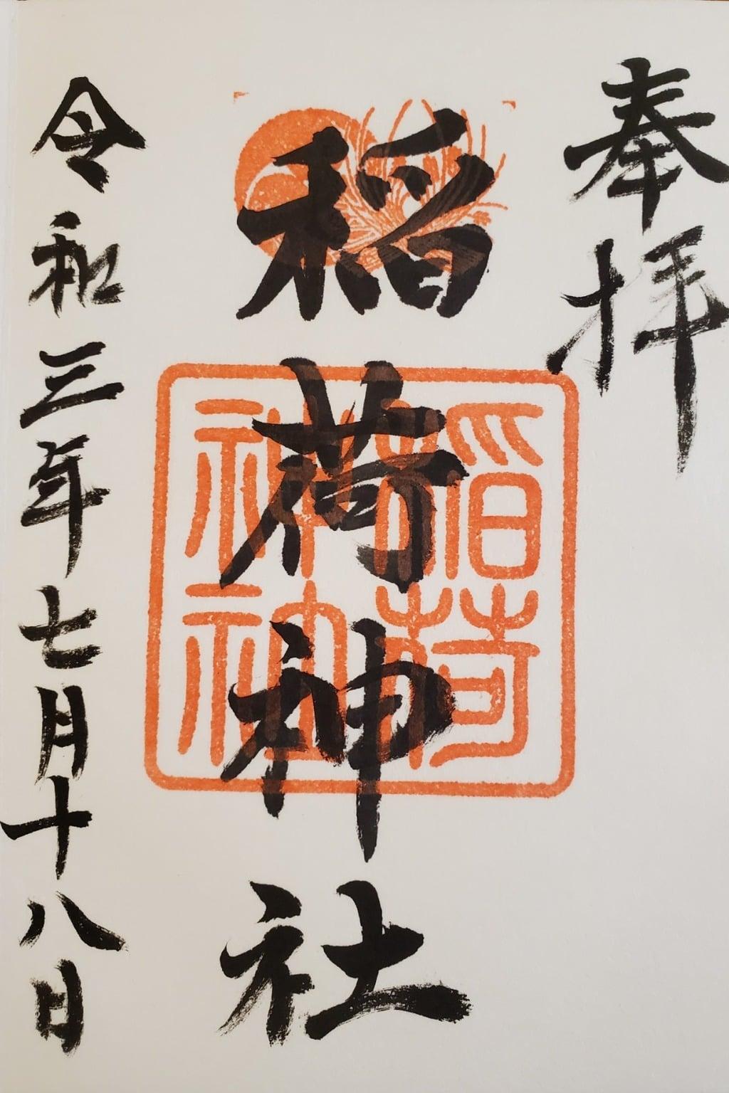 森稲荷神社の御朱印