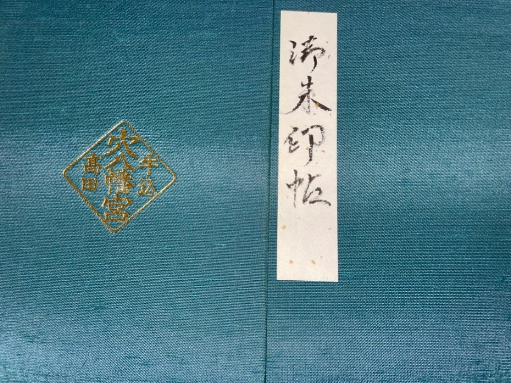 穴八幡宮の御朱印帳
