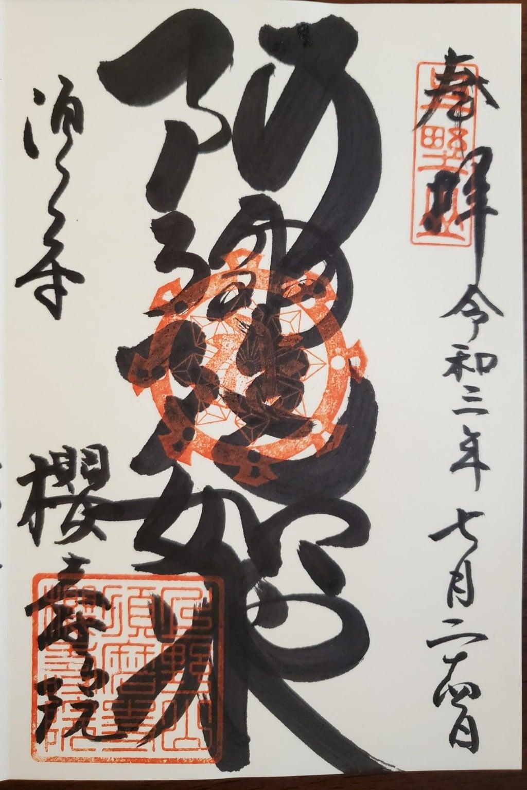 桜寿院の御朱印