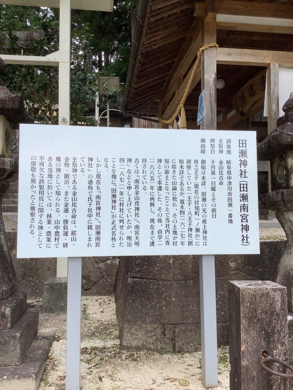 田瀬神社(岐阜県)