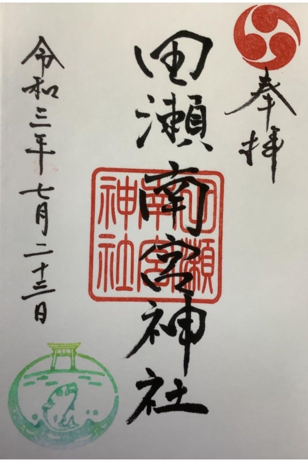 田瀬神社の御朱印