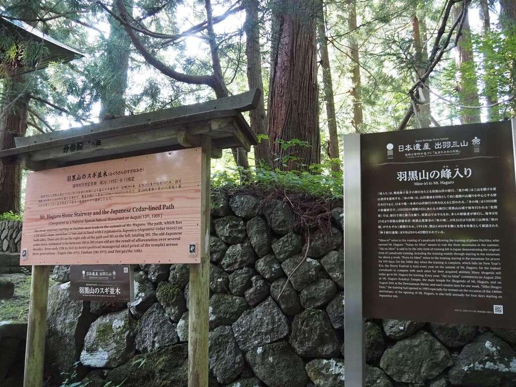 出羽神社(出羽三山神社)~三神合祭殿~の歴史