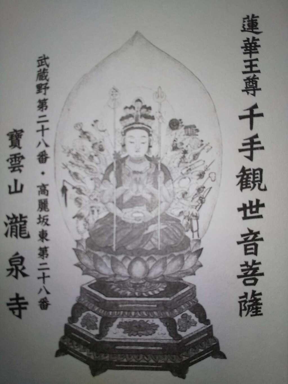 瀧泉寺の御朱印