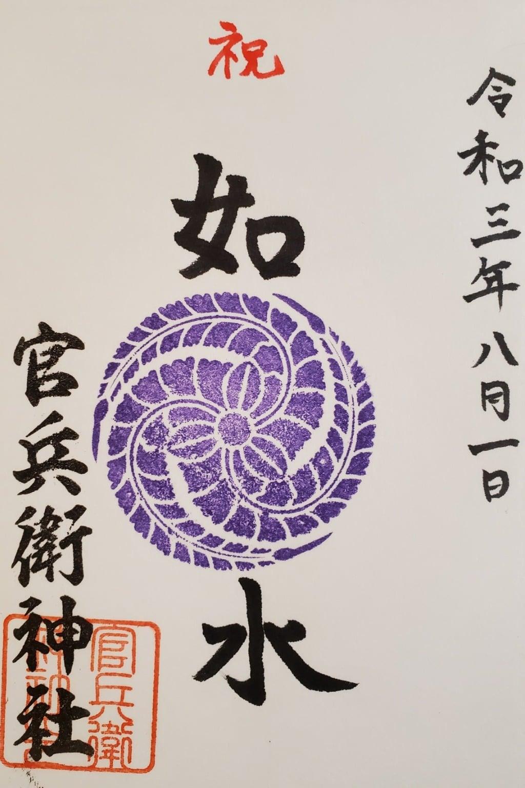 廣峯神社の御朱印