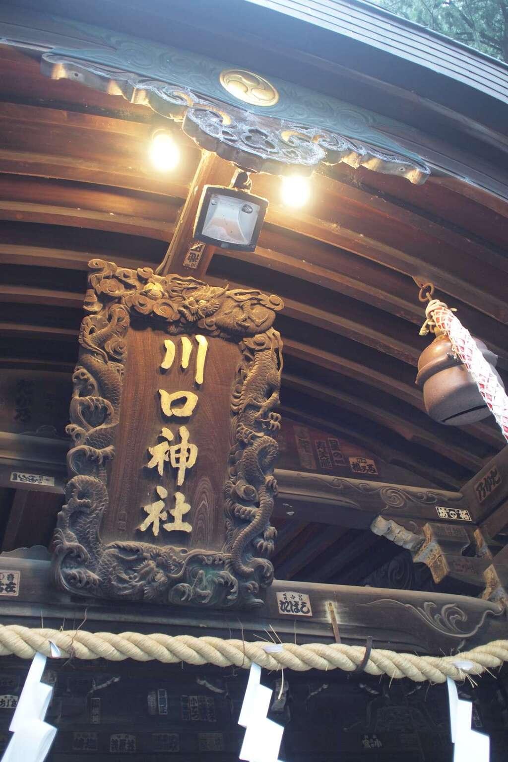川口神社の芸術