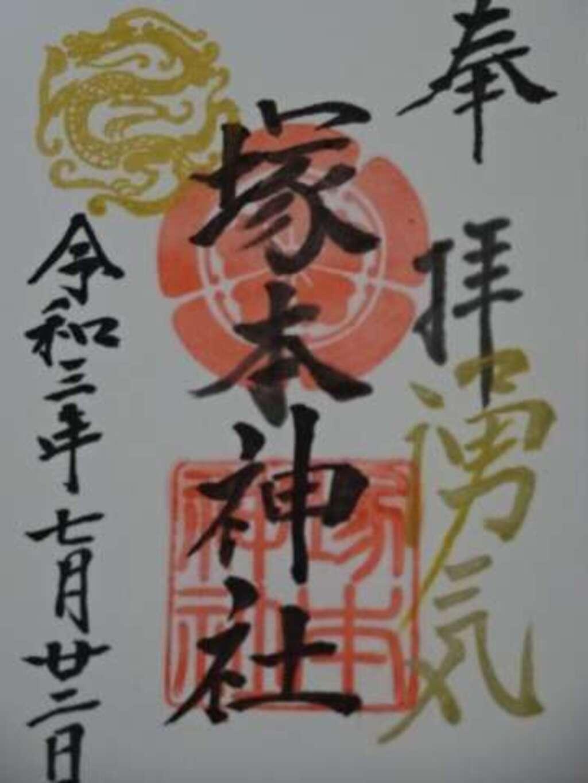塚本神社の御朱印