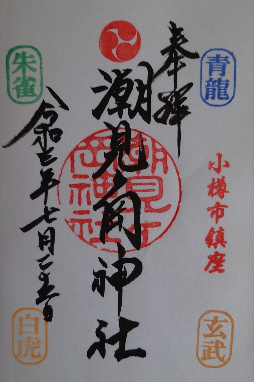 潮見ヶ岡神社の御朱印