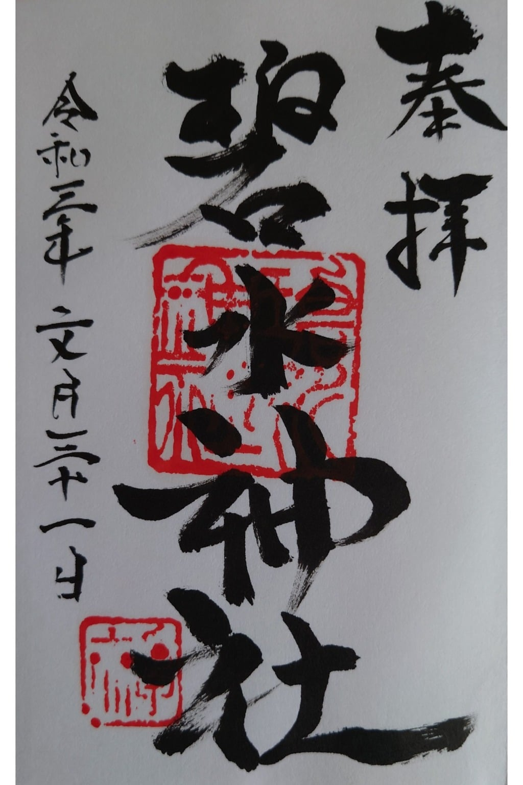 碧水神社の御朱印