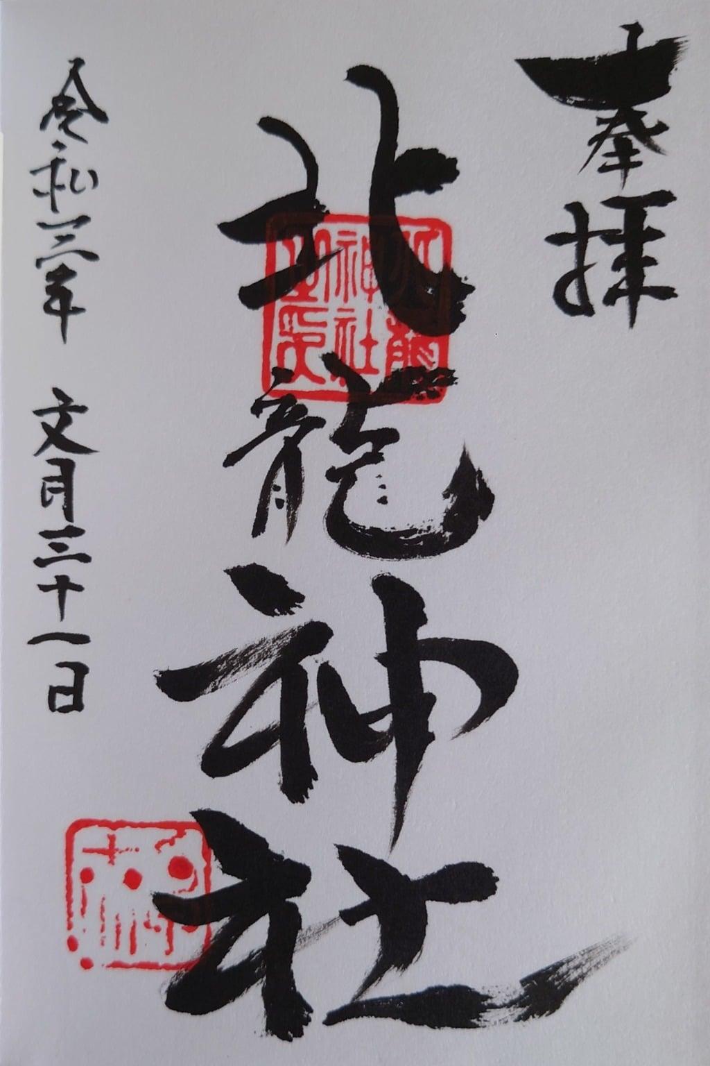 北龍神社の御朱印