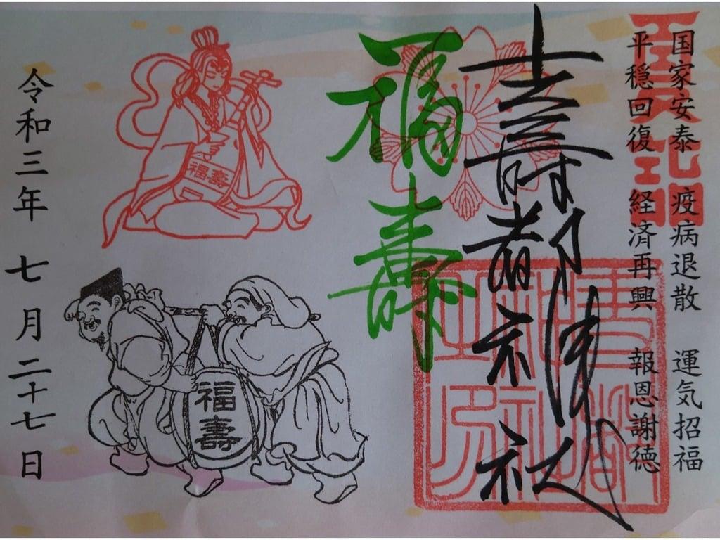寿都神社の御朱印