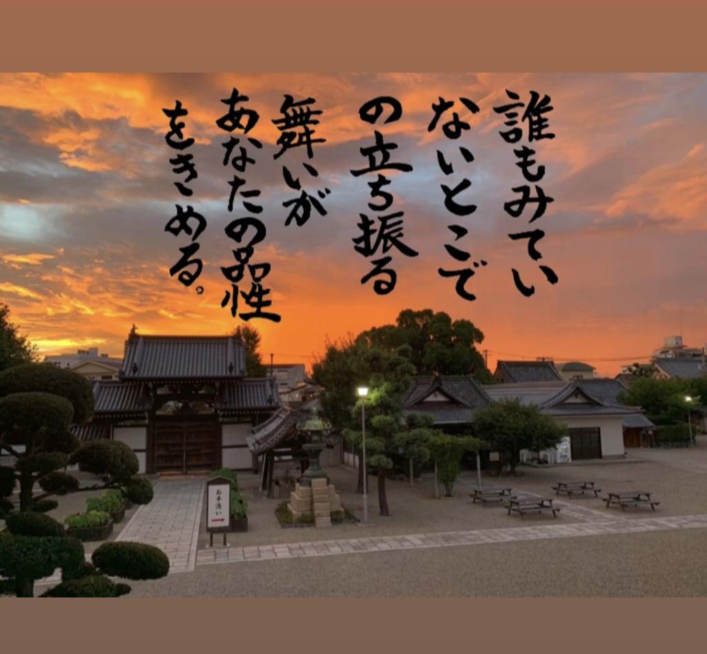 専念寺(大阪府)
