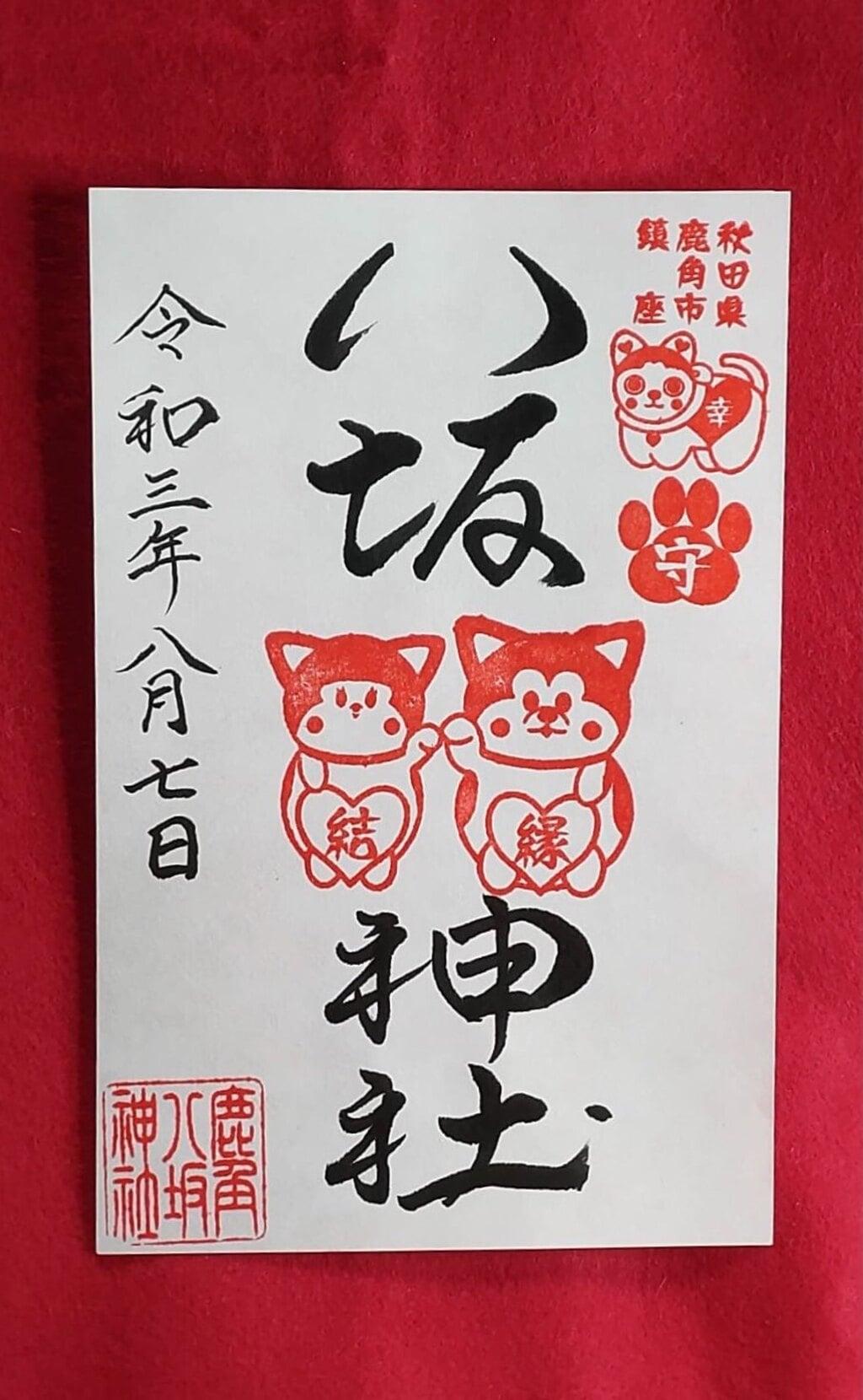 鹿角八坂神社の御朱印