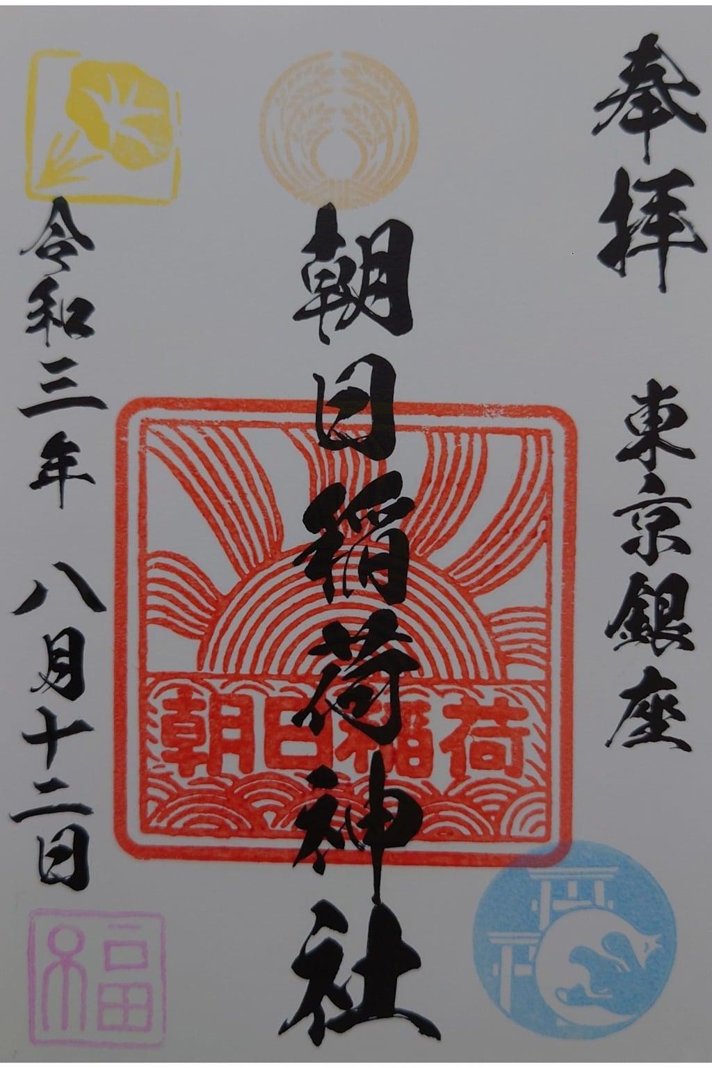 朝日稲荷神社の御朱印