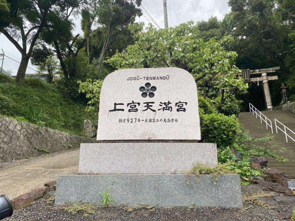 上宮天満宮(大阪府)