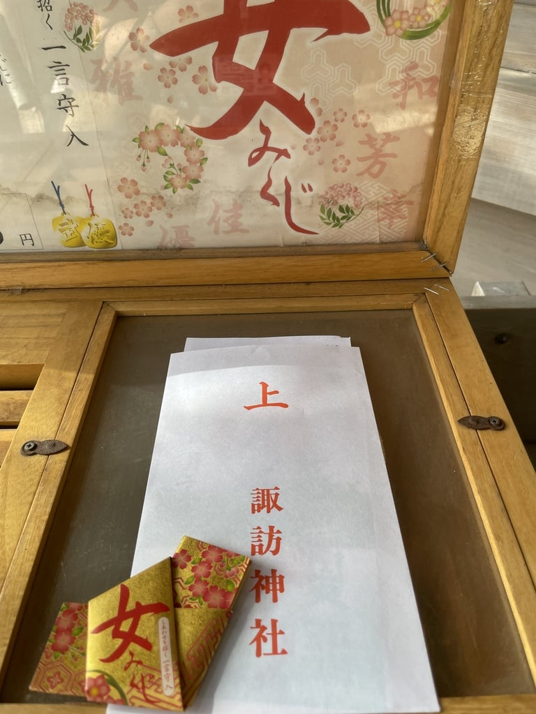片瀬諏訪神社のおみくじ