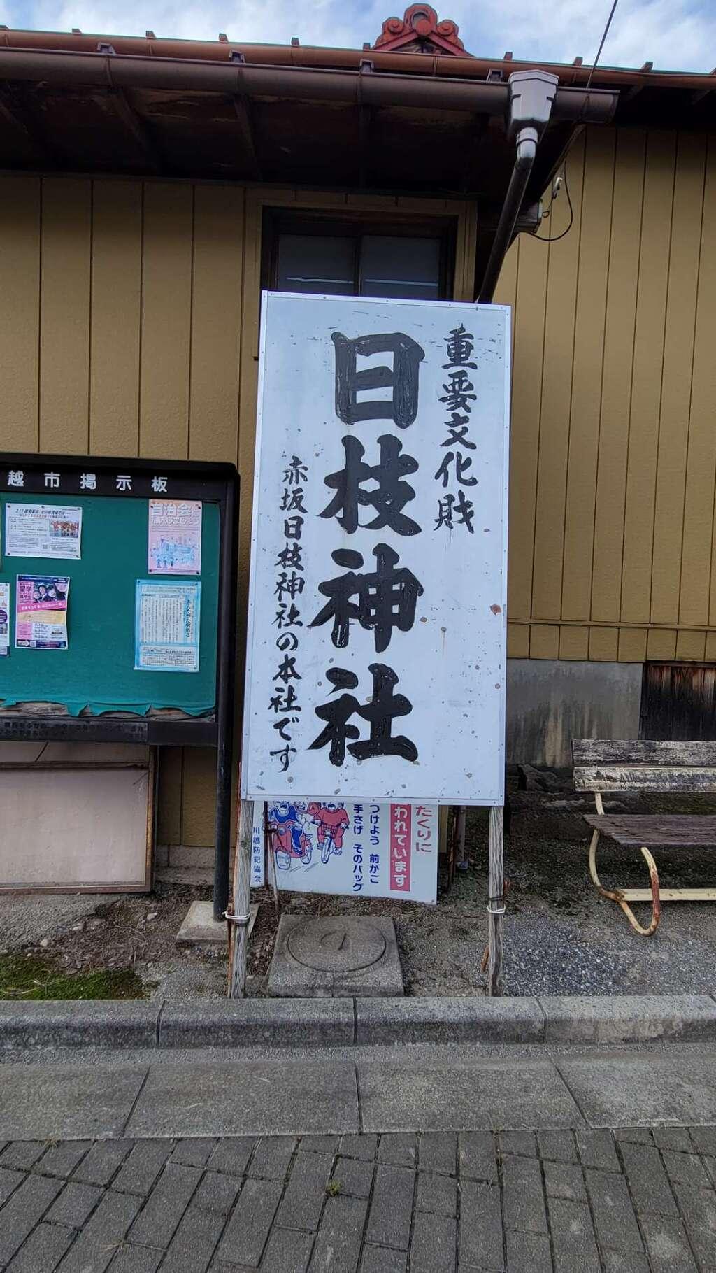 仙波氷川神社の御朱印