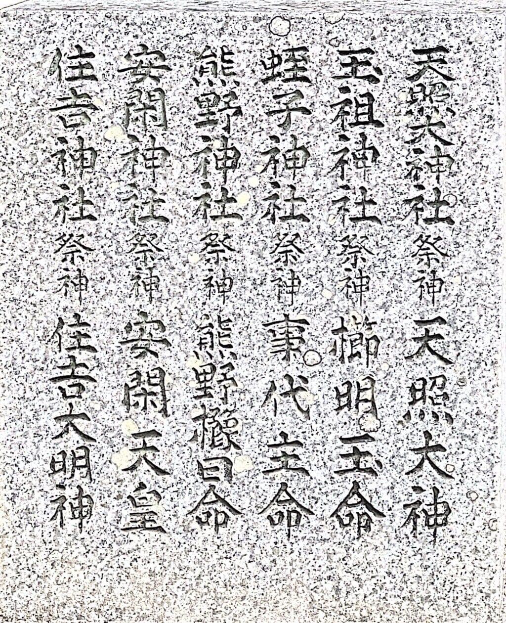 恩智神社の御朱印