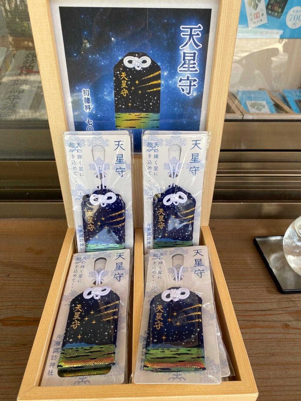 片瀬諏訪神社のお守り