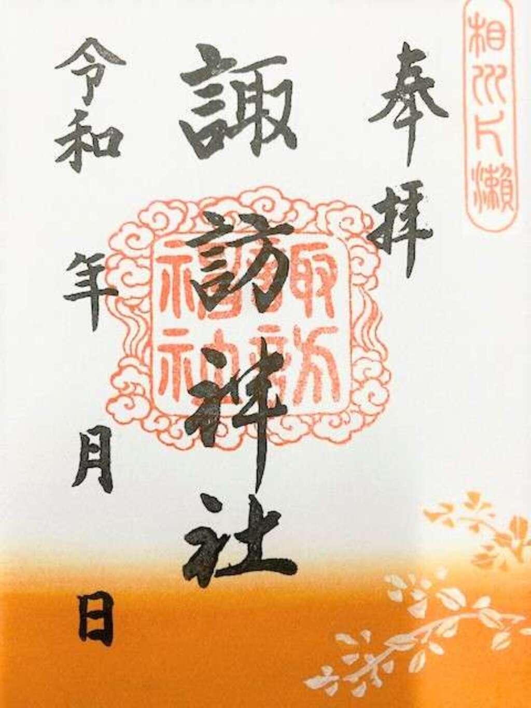 片瀬諏訪神社の御朱印