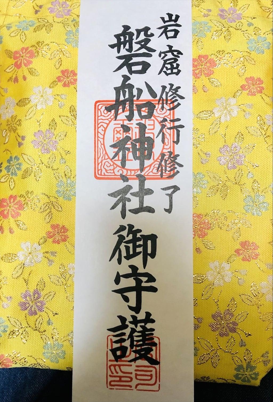 磐船神社の授与品その他