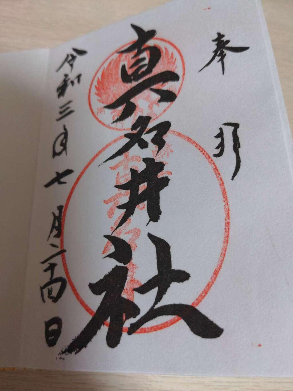 熊野本宮大社真名井社の御朱印