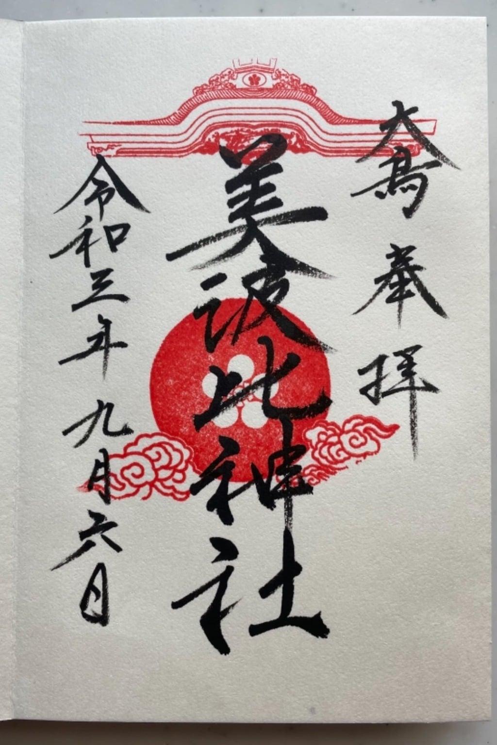 大鳥美波比神社(大鳥大社境内摂社)の御朱印