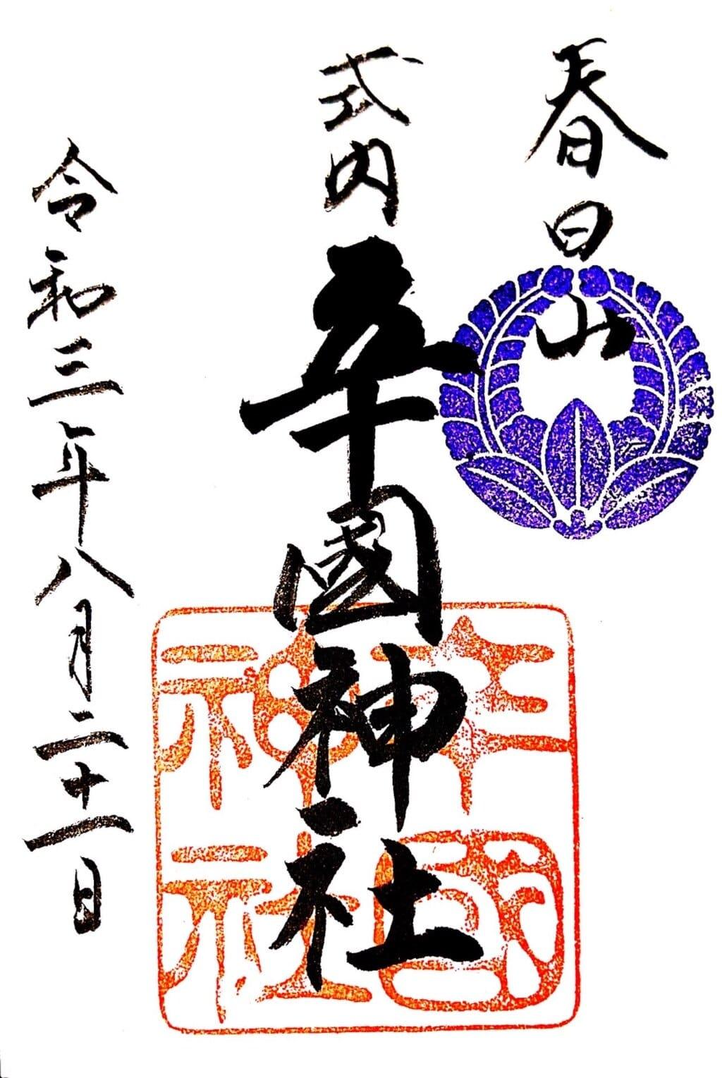 辛國神社の御朱印