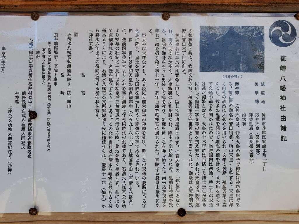 御崎八幡神社の歴史
