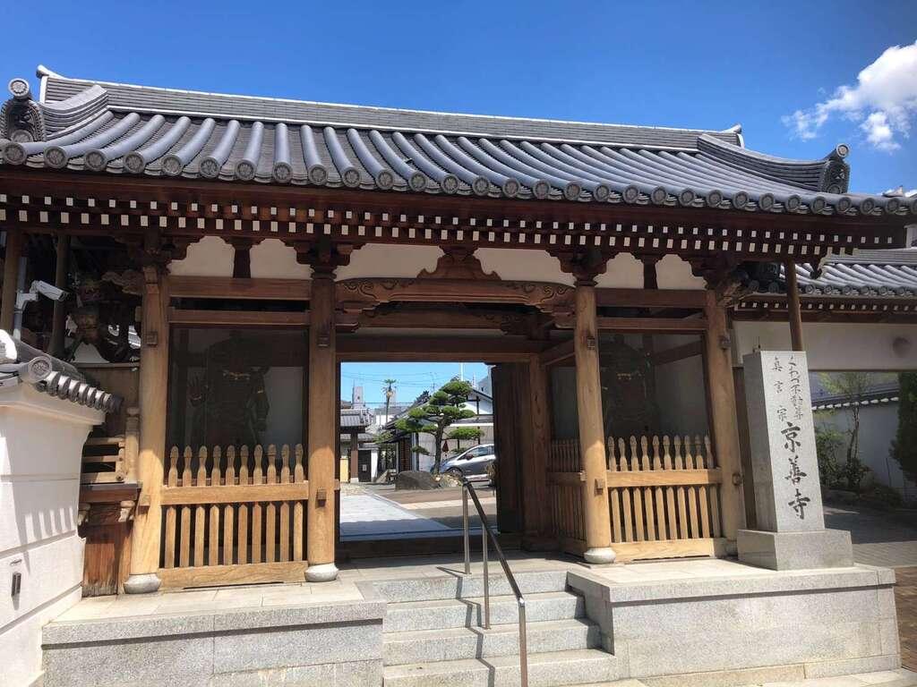 京善寺(大阪府)