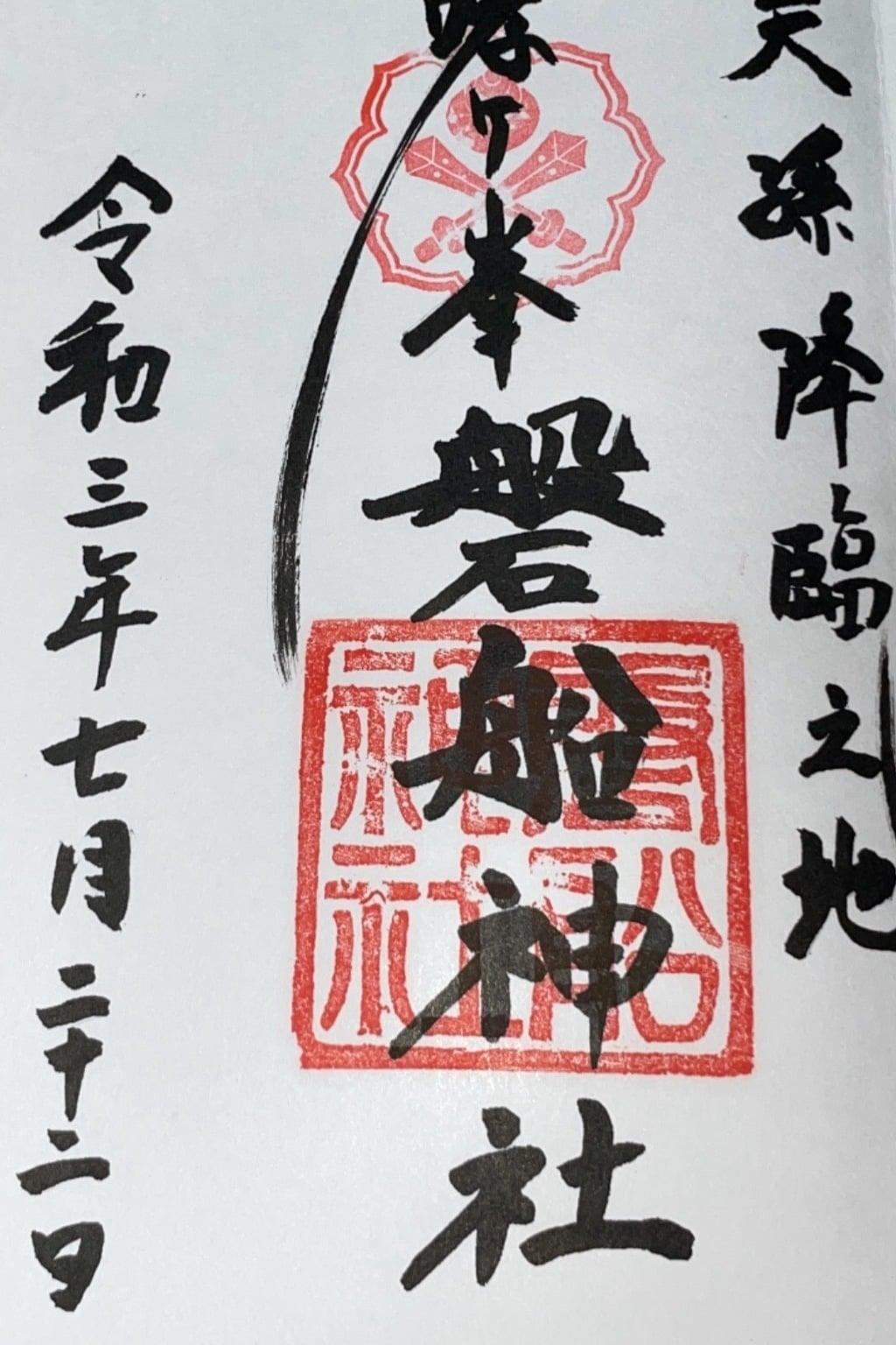 磐船神社の御朱印