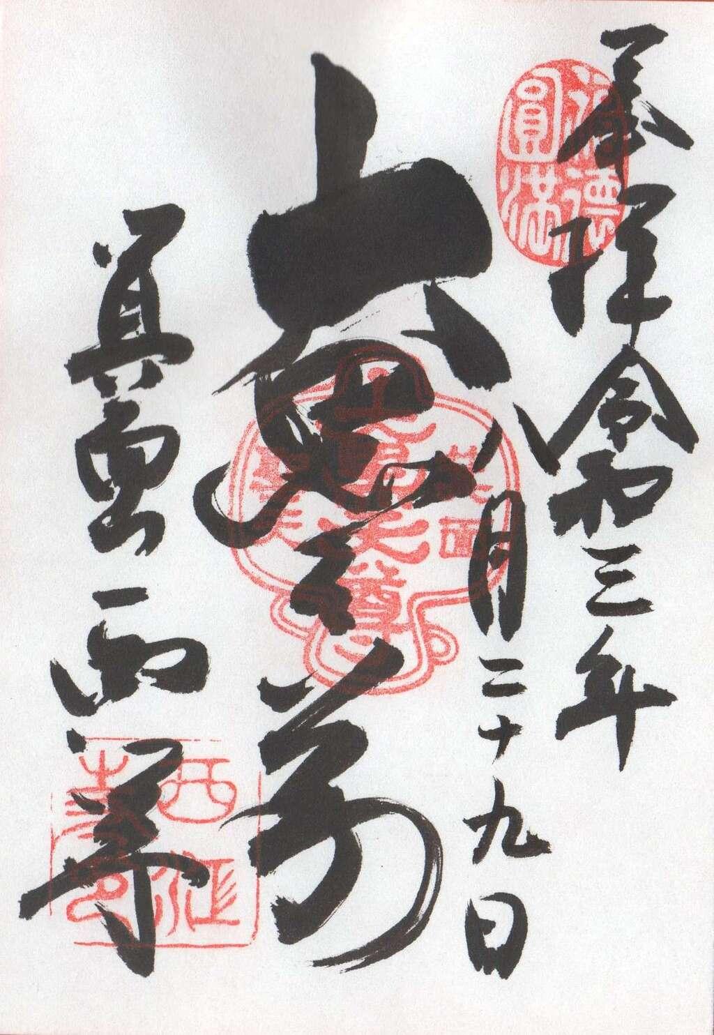 西江寺の御朱印