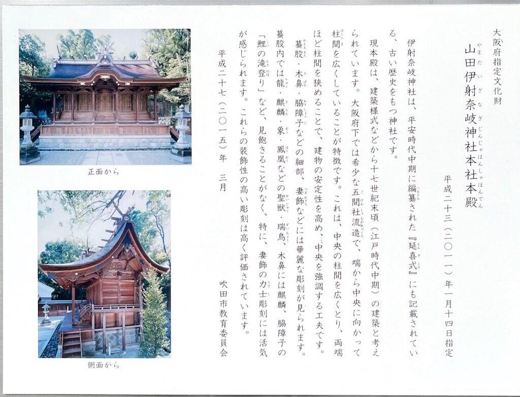 伊射奈岐神社(大阪府)