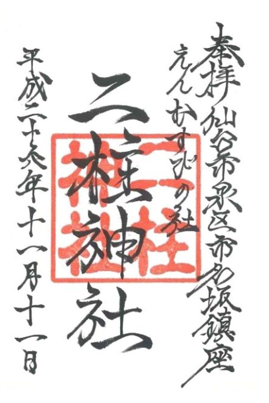 二柱神社の御朱印